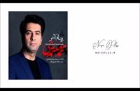 آهنگ جدید محمد معتمدی به نام پناه آخر