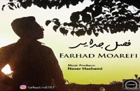 دانلود آهنگ فرهاد معرفی فصل جدایی (Farhad Moarefi Fasle Jodaei)