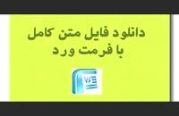 دانلود پایان نامه دربارهصادرات زعفران
