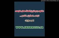 Qaem Haselmehri - Bahar Yani To قائم حاصل مهری – بهار یعنی تو