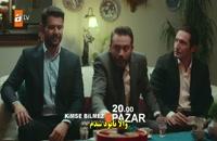 دانلود قسمت 20 سریال ترکی کسی نمیداند Kimse Bilmez با زیرنویس فارسی