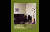 کلاس های گیتار استاد امیر کریمی در آموزشگاه موسیقی پارتاک اصفهان