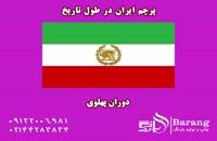پرچم ایران در طول تاریخ