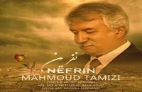 دانلود آهنگ جدید و زیبای محمود تمیزی با نام نفرین