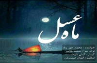 محمد حق پناه آهنگ ماه عسل