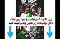 دانلود فیلم ایرانی عرق سرد با کیفیت عالی 1080p