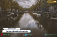 شهر آمستردام هلند، گنجینه معماری و هنر اروپا - بوکینگ پرشیا