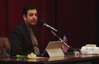 سخنرانی استاد رائفی پور - جلوه های محبت و یاری امام زمان (عج) - قم - 1397/11/28