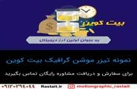 موشن گرافیک 8 | سفارش 09120294044