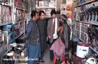سریال افغانی پوزخند