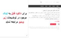 دانلود کتاب اخلاق اسلامی دیلمی و آذربایجانی