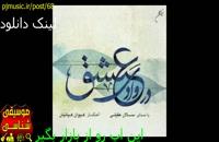 دانلود آلبوم در وادي عشق سالار عقيلي
