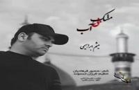 موزیک جدید میثم ابراهیمی مشک بی آب