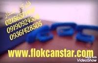 خرید اینترنتی 02156571497 پودر مخمل