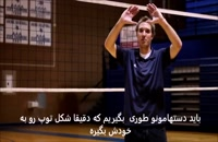 آموزش پنجه در والیبال | کلیپ آموزشی