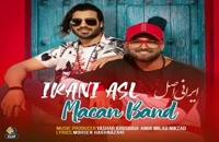 آهنگ شاد ماکان بند ایرانی اصل