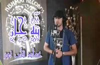 ویدیو تک اهنگ ننه جان از عماد قلی پور