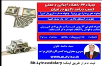 22 راهکار اجرایی و عملی کسب درآمد دلاری در ایران