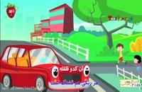 ترانه شاد ماشین های رنگی توت فرنگی  (موزیک)