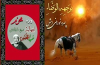 """ابتهال """"حبّ الحسین (ع)"""" _ شیخ طه الفشنی"""