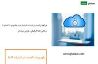 بررسی امنیت در اینترنت اشیا_نوین قلم