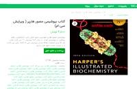 دانلود رایگان کتاب بیوشیمی مصور هارپر pdf