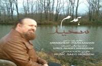 آهنگ سعید محسنی بنام همدم