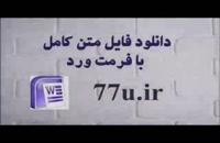 دانلود پایان نامه ها درباره حقوق ایران  آمریکا