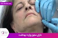 تزریق ژل | فیلم تزریق ژل | کلینیک پوست و مو نیل | شماره 23