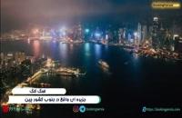 هنگ کنگ جزیره ای تجاری در چین  و شهر آسمان خراش ها - بوکینگ پرشیا