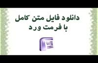 دانلود پایان نامه با موضوع بررسی گردشگری روستایی...