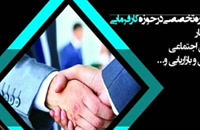 مشاوره فروش و بازاریابی و کسب وکار کارفرمایی در مازندران