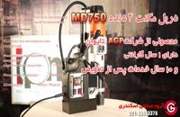 برای خرید دریل مگنت AGP با مشاورین ما تماس بگیرید_02166701007