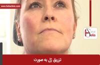 تزریق ژل | فیلم تزریق ژل | کلینیک پوست و مو هلیا | شماره 33