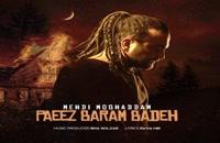 Mehdi Moghadam Paeez Baram Badeh