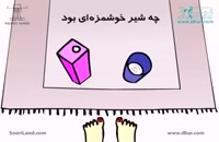 نقش پا در اینستاگرام - انیمیشن جدید سوریلند  (خنده بازار)