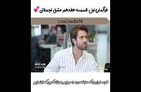 دانلود رایگان قسمت 17 سریال عشق تجملاتی + زیرنویس فارسی (لینک در توضیحات)