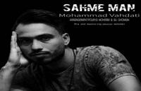 دانلود آهنگ جدید و زیبای محمد وحدتی با نام سهم من