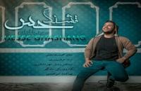 دانلود آهنگ سعید بابازاده حس قشنگ