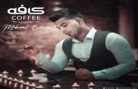 محمد بهرامی آهنگ کافه