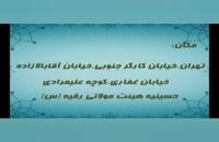 حاج سعید نقدعلیزاده. میلاد کریم آل طاها۹۸