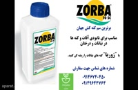 زوربا | Zorba کنه کش تضمینی درختان