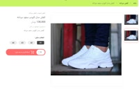 خرید اینترنتی کفش اسپرت سفید مردانه