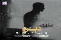 دانلود آهنگ جدید و زیبای محسن یگانه با نام دیره