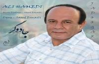 علی حامدی آهنگ جادوگر