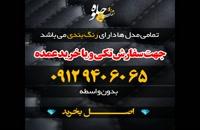 روکش صندلی جلوه (برترین در ایران)