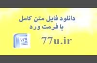 پایان نامه با موضوع شرکت بیمه ایران