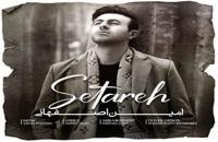 موزیک زیبای ستاره از امین اصفهانی