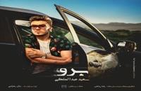 آهنگ برو از سعید عبدالملکی(پاپ)