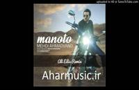 Mehdi Ahmadvand - Manoto Remix Ali Edris  ریمیکس منوتو مهدی احمدوند